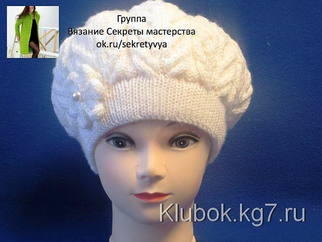 берет герда моделька спицами на все времена вязание шапок
