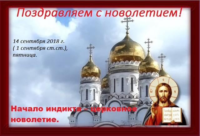 Мой, открытки с новолетием церковным