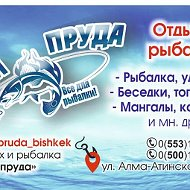 Отдых и Рыбалка 《ТРИ ПРУДА》Бишкек