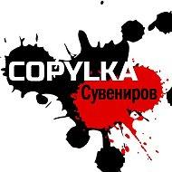 Копилка Сувениров