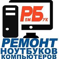 Дмитрий РемБук - Ремонт Ноутбуков
