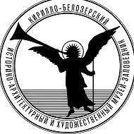 Кирилло- Белозерский музей