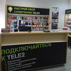 Салон связи ТЕЛЕ 2 | OK.RU