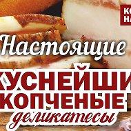 Вкусное копчение в Борисоглебске доставка