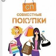 Кристина Совместные закупки