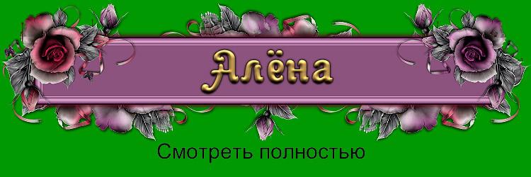 Открытки С 8 Марта Алёна
