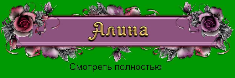 Открытки С 8 Марта Алина