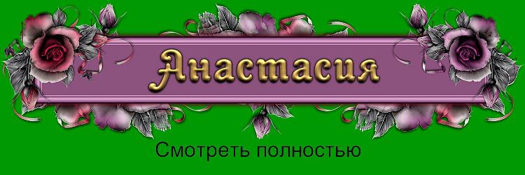Открытки С 8 Марта Анастасия