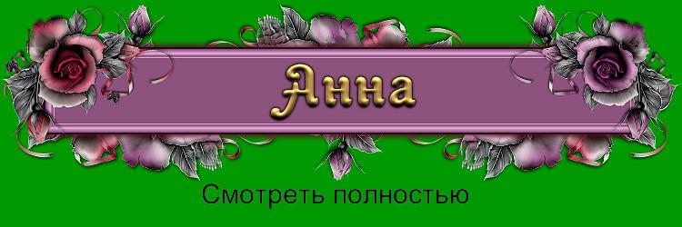 Открытки С 8 Марта Анна