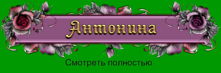 Открытки С 8 Марта Антонина