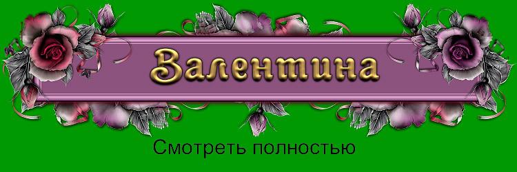 Открытки С 8 Марта Валентина