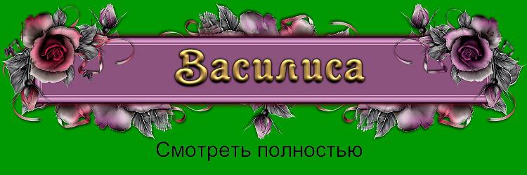 Открытки С 8 Марта Василиса