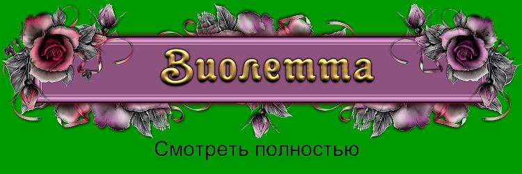 Открытки С 8 Марта Виолетта