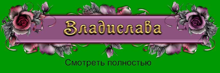 Открытки С 8 Марта Владислава