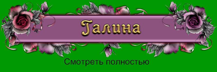 Открытки С 8 Марта Галина