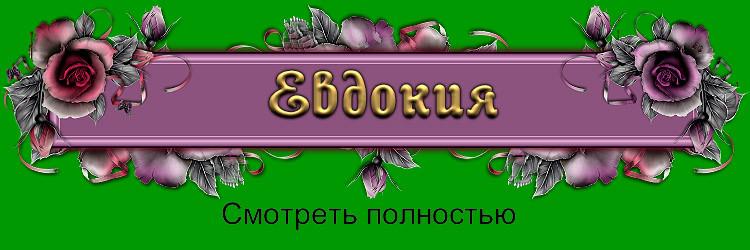 Открытки С 8 Марта Евдокия