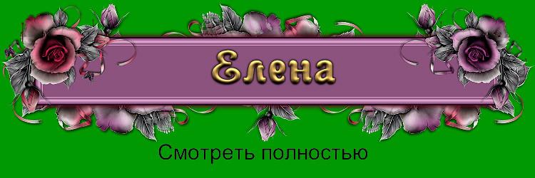Открытки С 8 Марта Елена