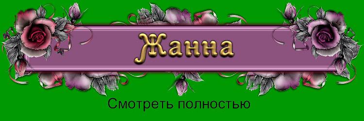 Открытки С 8 Марта Жанна