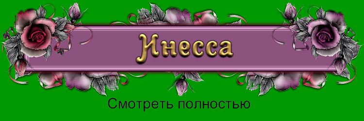 Открытки С 8 Марта Инесса
