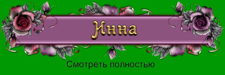 Открытки С 8 Марта Инна