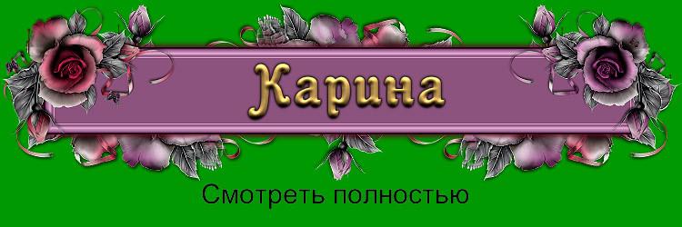 Открытки С 8 Марта Карина