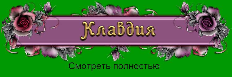 Открытки С 8 Марта Клавдия