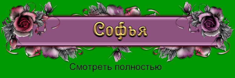 Открытки С 8 Марта Софья