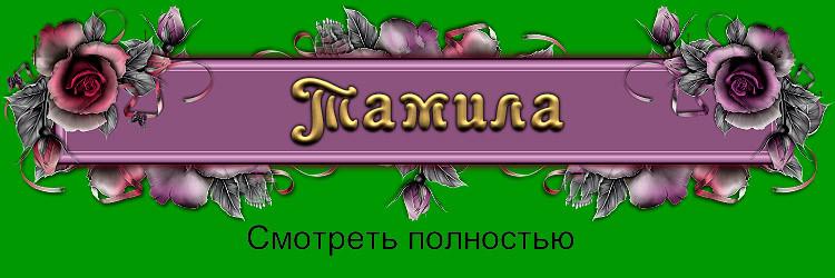 Открытки С 8 Марта Тамила