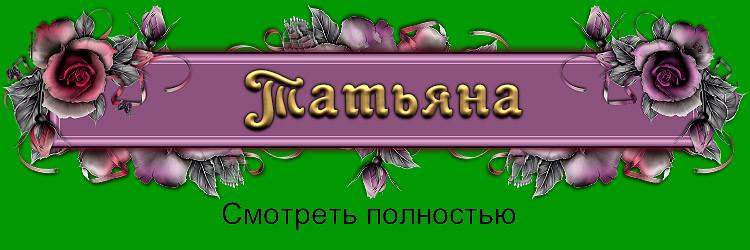 Открытки С 8 Марта Татьяна