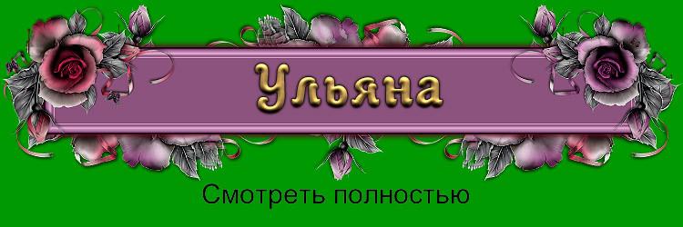 Открытки С 8 Марта Ульяна