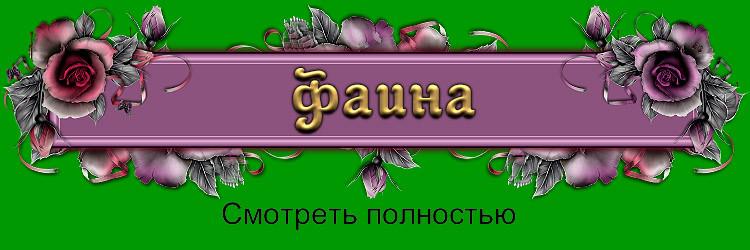 Открытки С 8 Марта Фаина