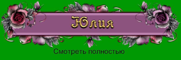 Открытки С 8 Марта Юлия!