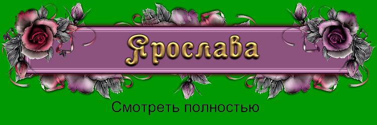 Открытки С 8 Марта Ярослава!
