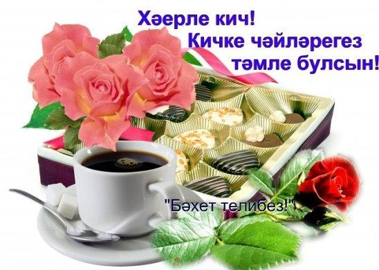 Открытки на добрый вечер на татарском и русском языках, днем рождения