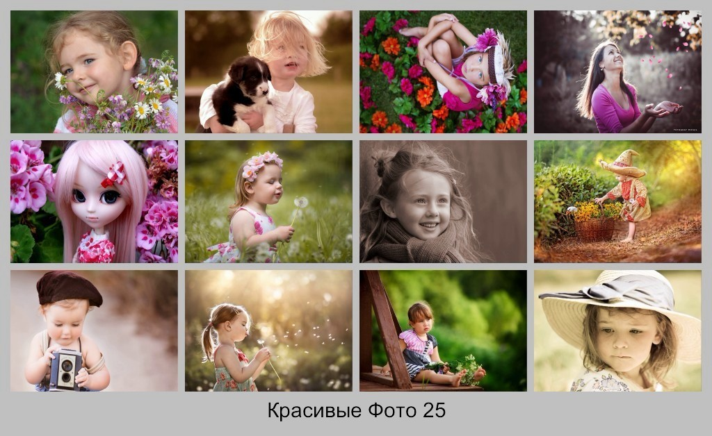 Красивые Фото