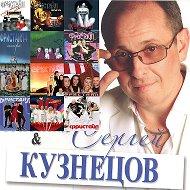 Сергей Вадимович Кузнецов (ФРИСТАЙЛ)