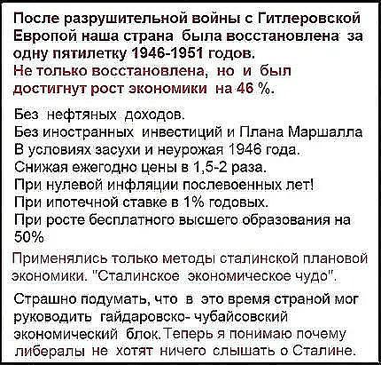 Сталин и экономисты перестройки