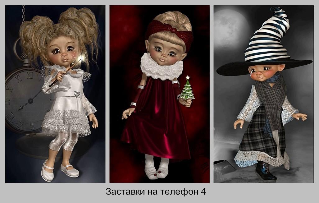 Заставки на телефон Куколки 3d