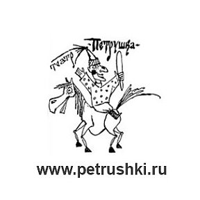 Theatre Petrushka