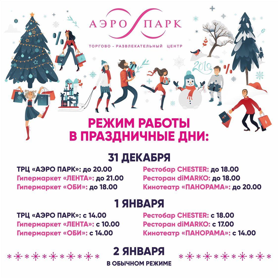 1ba47fbe6 🎄 Режим работы ТРЦ «АЭРО ПАРК» в праздничные дни 🎄 #АЭРОфакты