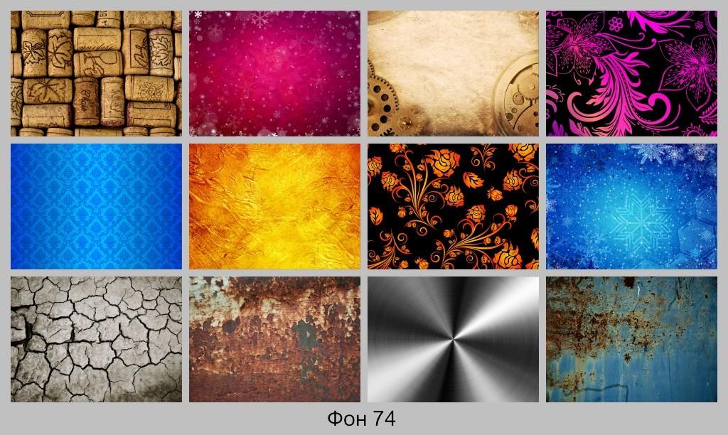 Текстуры для фотошопа