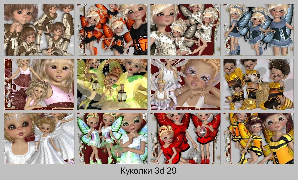 Куколки 3d Клипарт Png