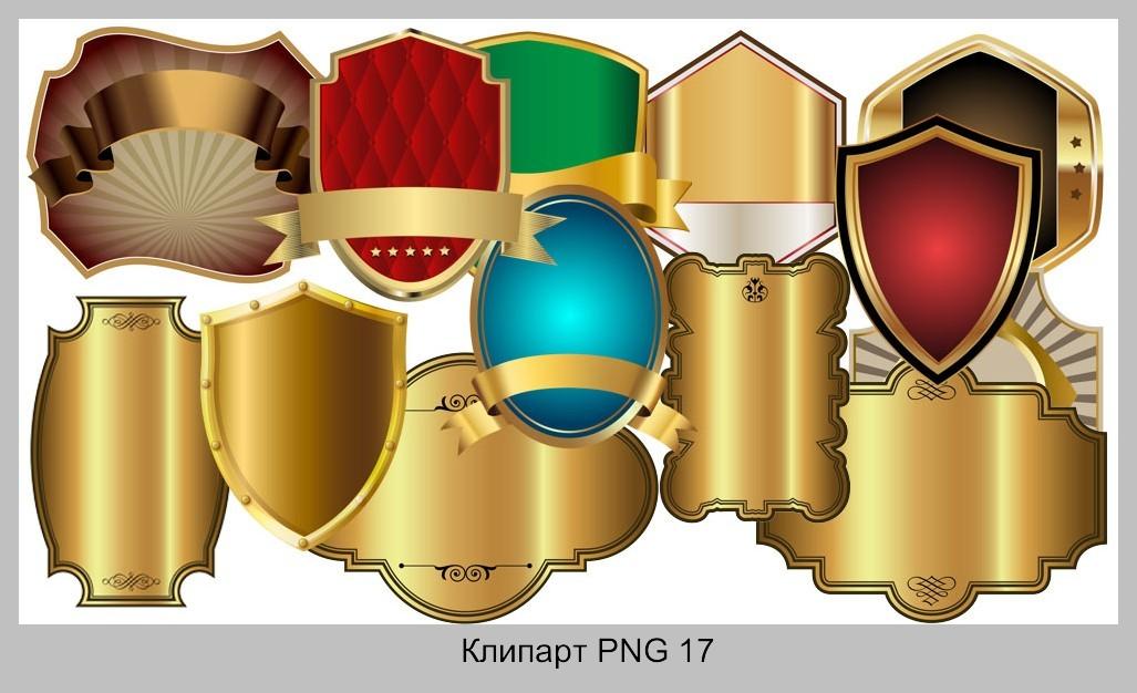Значки и Этикетки PNG