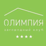Олимпия Загородный клуб