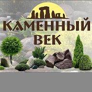 Магазин Каменный Век