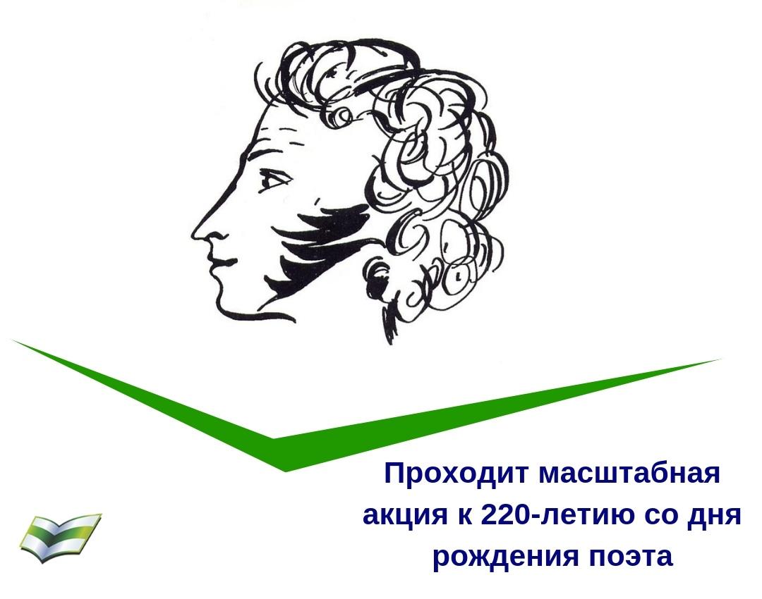 Зауральцы могут присоединиться к масштабной акции, посвященной 220-летию со дня рождения Александра Пушкина