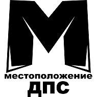 МДПС-НОВОХОПЕРСК Где сейчас ДПС