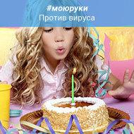 Торты Кимовск Юлия
