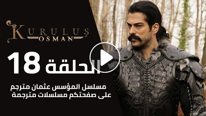 موقع قصة عشق المؤسس عثمان الحلقة ١٨