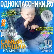 Александр Нумизмат